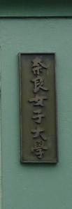 奈良女校門2_2