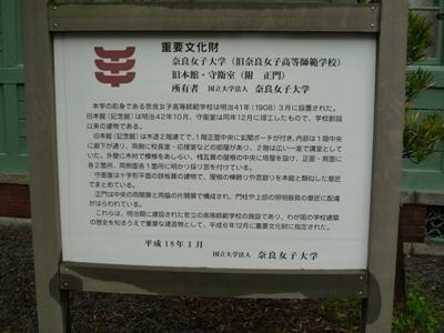 奈良女記念館説明