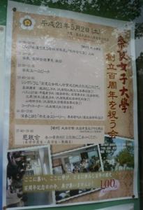 奈良女創立100年を祝う会ポスター