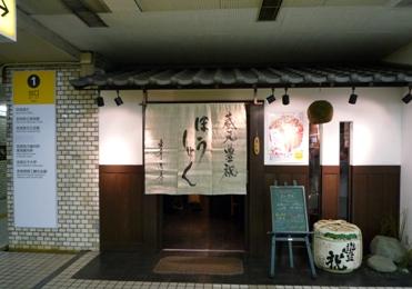 近鉄奈良駅構内立ち飲み屋