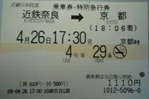 乗車券・特急券(奈良→京都)