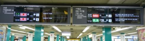 近鉄奈良駅発車表示板