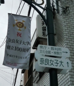 奈良女100周年幟