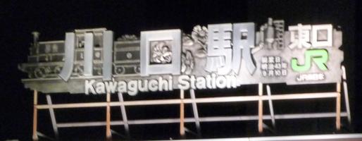 090523_02川口駅駅名板