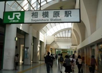 090602_06相模原駅