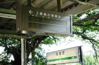 090602_07相模原駅ホーム1