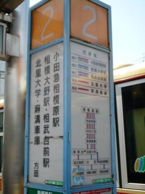 090602_01相模原駅前バス停1
