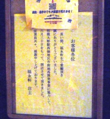 090609_03閉店のお知らせ中華屋