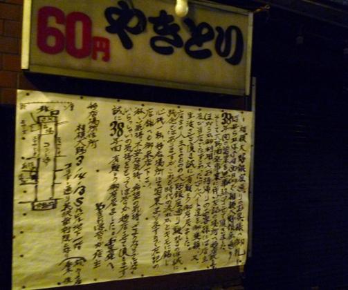 090609_02閉店のお知らせ焼鳥屋