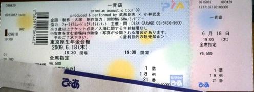 090618_01チケット
