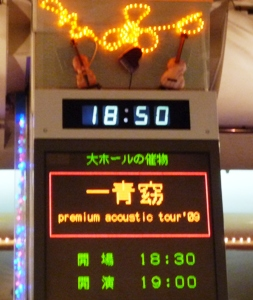 090618_03開演前