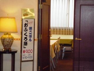 相模原第一ホテル朝食会場