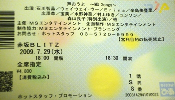090729_09声おうよチケット