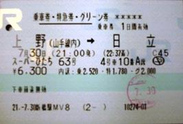 090730_05スーパーひたち切符