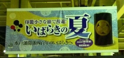 090730_01b上野駅1b