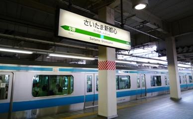 090804_02さいたま新都心駅