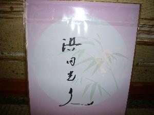 浜田さんサイン色紙