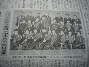 都道府県選抜