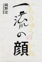 ichiryu_book.jpg