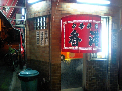 中華料理の香港