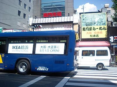 黒門&IKEAのバス