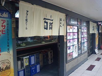新梅田食堂街の1階、百百(もも)