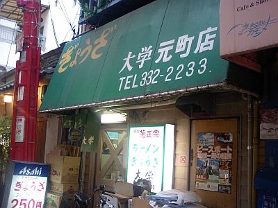 大学元町店