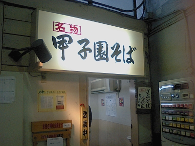 阪神そば、甲子園駅構内