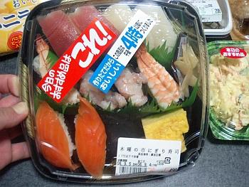 寿司 498円