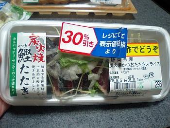 かつおのたたき 208円