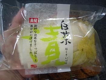 美味い白菜の漬けもん。