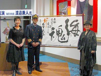 渡邊船長と理事長と大力先生