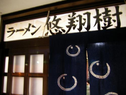 yuushouki 5