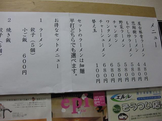 yuushintei 4