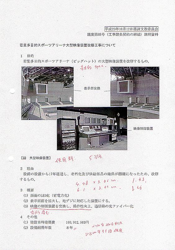 ビッグハット映像装置005
