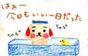 お風呂こけし犬