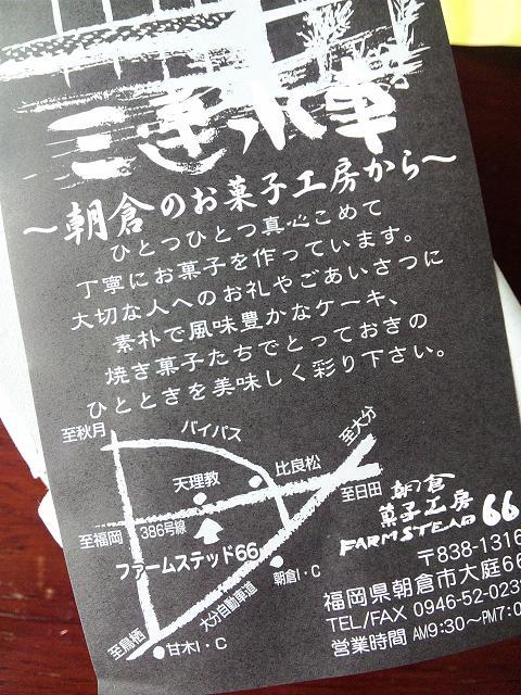 asakurapurin00.jpg