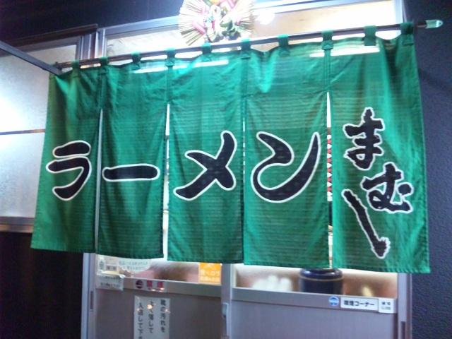 mamushi1.jpg