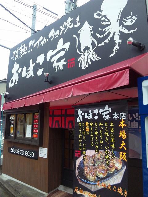 ohakoya6.jpg