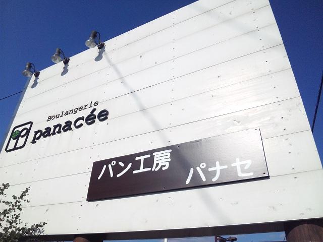 panacee2.jpg