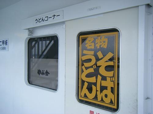 sakura-udon.jpg