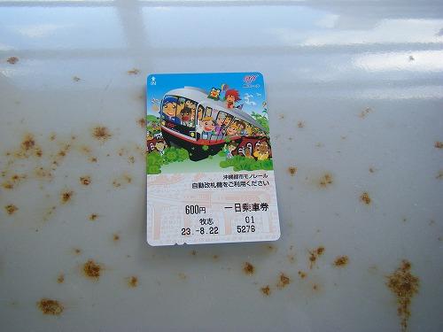 yuirail-card.jpg