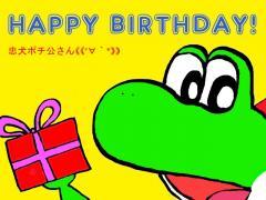 誕生日プレゼント ポチさん