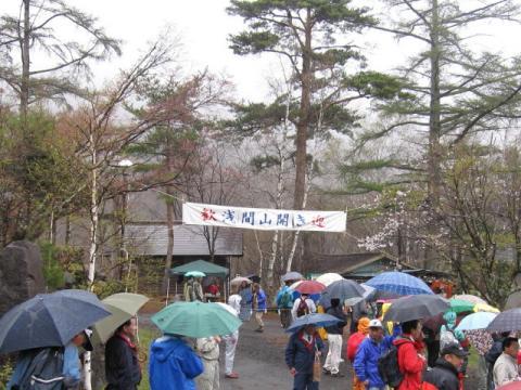 浅間山開山祭