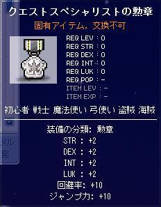 090222 クエストスペシャリストの勲章
