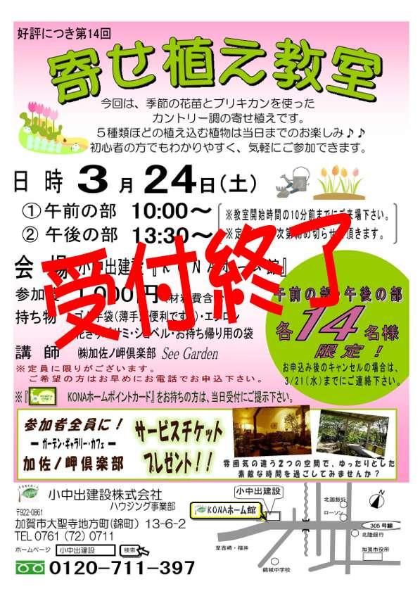 2012.3.24園芸教室受付終了