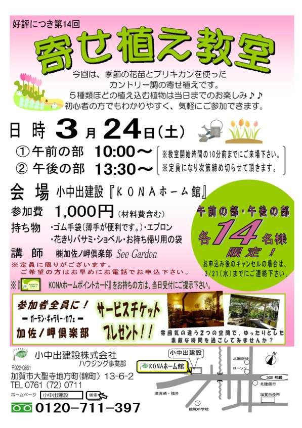 2012.3.24園芸教室受付