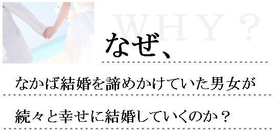 なぜ、なかば結婚を諦めかけていた男女が続々と幸せに結婚することができてしまうのか?その裏に隠された婚活成功テクニックを伝授します。Photo by プルメリア(phtost.jp)