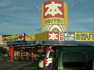 岡山のブックオフ