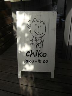 08.11.chiko open